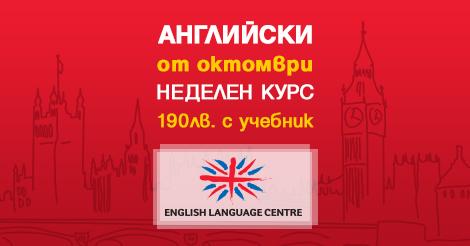 Английски с ЕЛС