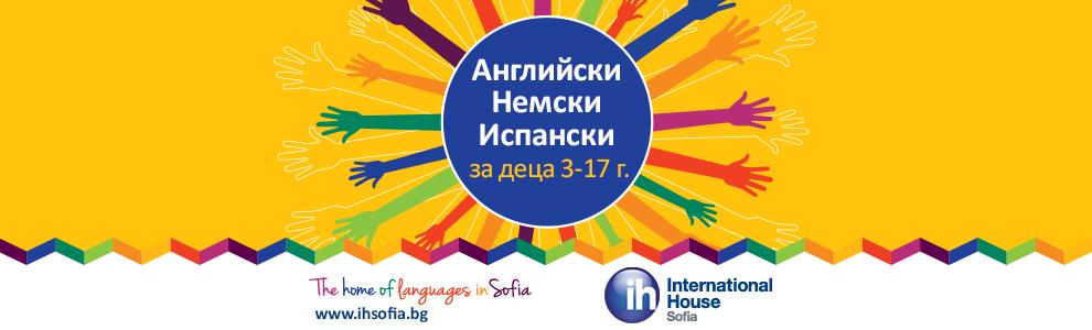 Британски преподаватели в София