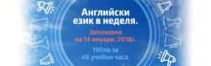 английски език в София