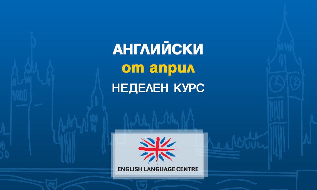 Английски език.