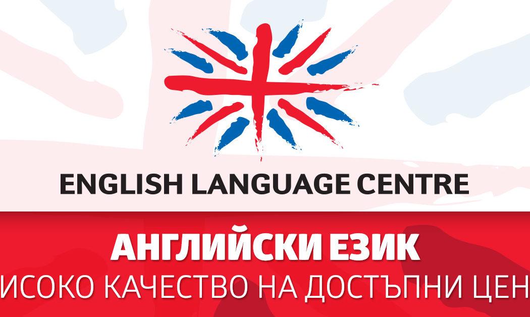 Учебни дни през ноември, English Language Centre.