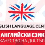 ELC - курсове по английски език