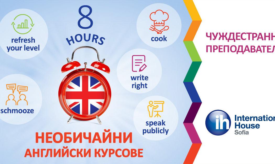 Уикенд курсове по английски език