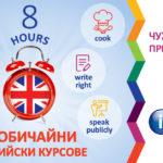 Необичайни английски курсове с IH Sofia