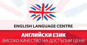 Английски език на разумни цени