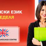 English Language Centre - английски език за възрастни през януари, 2019
