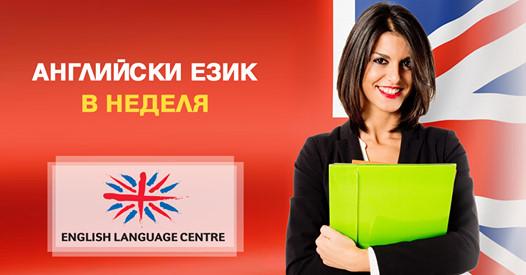English Language Centre - английски език за възрастни през лятото, 2019