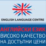 Курсове по общ английски език през април.