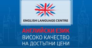 Курсове по общ английски език.