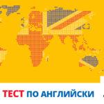 Безплатен онлайн тест по английски език.