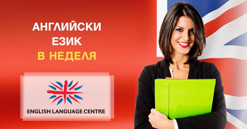 Общ английски в неделя 2020г.