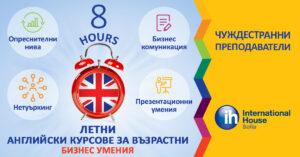 Ih Sofia - онлайн английски.