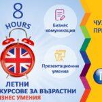 Онлайн курсове по английски език.