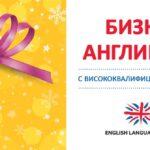 Бизнес английски на достъпна цена.