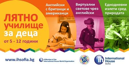 IH SOFIA предлага и онлайн вариант за провеждане на лятното училище.