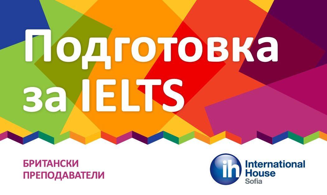 IH Sofia - партньори с ELC