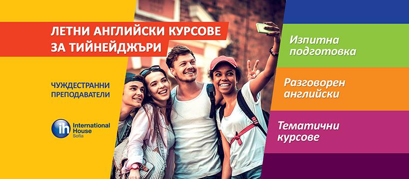 СТАРТ: от 09 - до 23 АВГУСТ