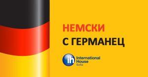 Естествена немска среда, автентичност при произношението и изказа.