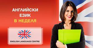 Общ и Бизнес английски за възрастни с ELC
